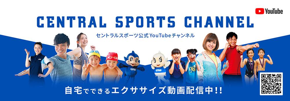 セントラルスポーツチャンネル(YouTube)